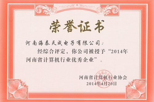2014年河南省计算机行业优秀企业