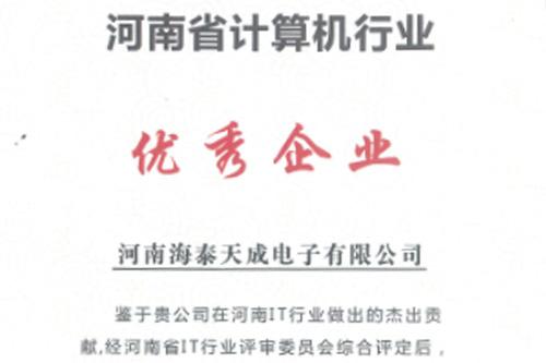 河南省计算机行业优秀企业